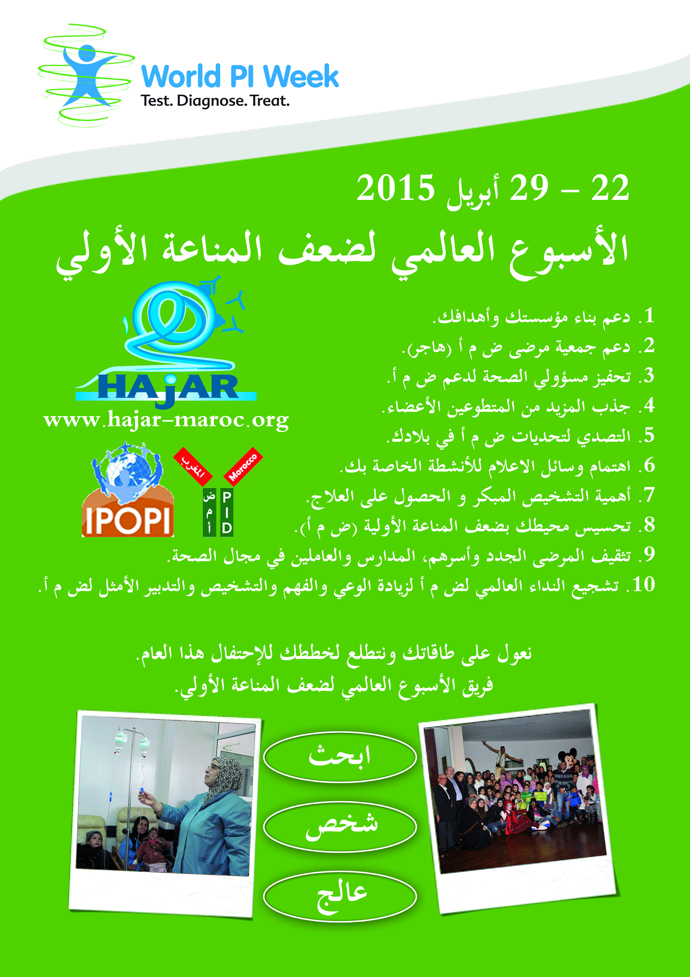WPIW 2015 Poster 2 Arabic